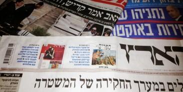 «إسرائيل اليوم»«معسكر الاستقرار» في الشرق الأوسط.