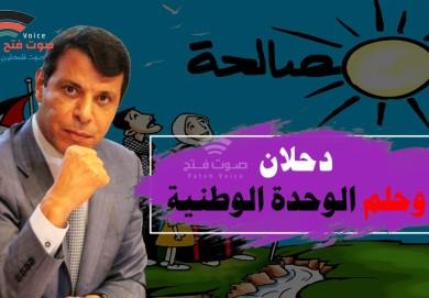 """بالفيديو.. القائد """"محمد دحلان"""" مواقف ثابتة لم تتغير في مختلف الملفات الفلسطينية"""
