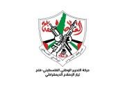 تيار الاصلاح بحركة فتح ينعي أحد مؤسسيه اللواء عيسى أيوب أبو عرام